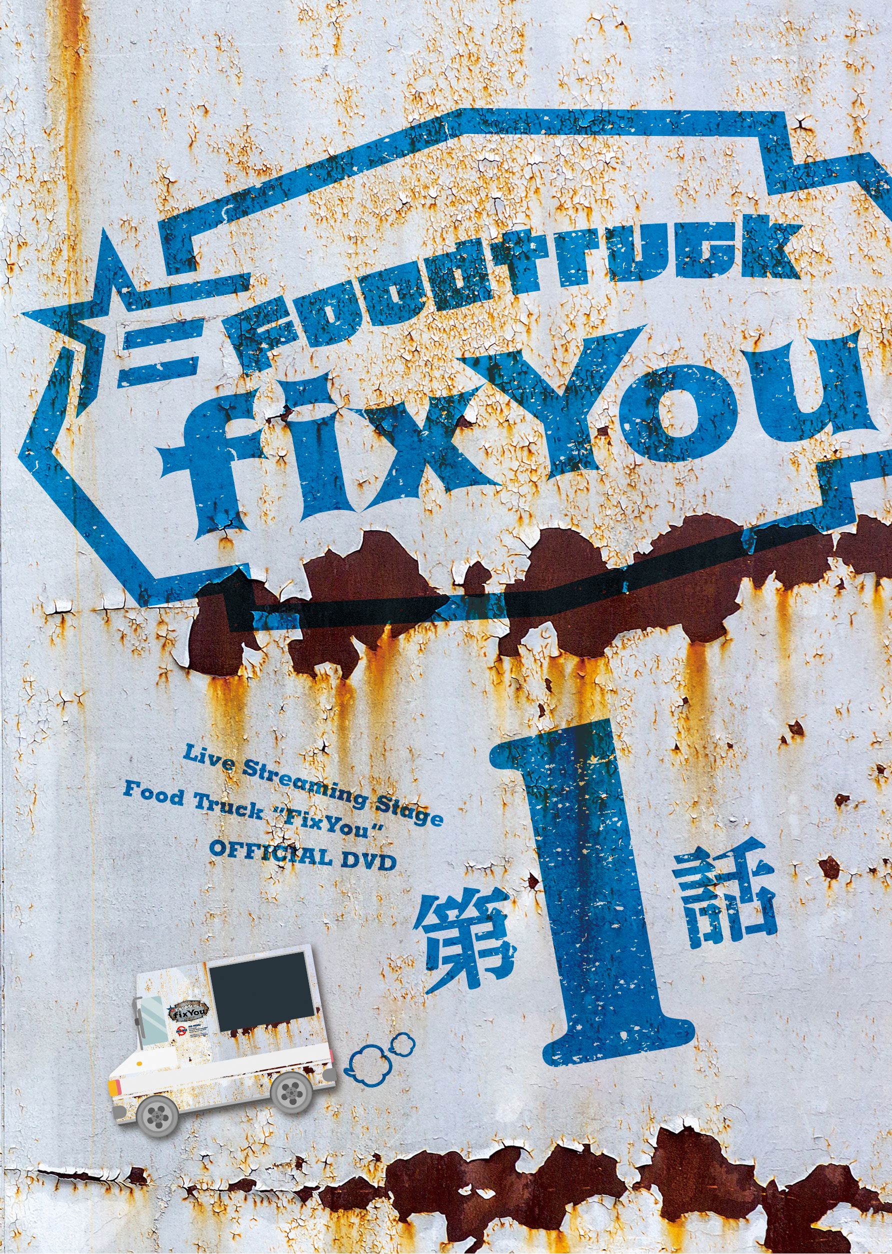 DVD『NDP TV Foodtruck「FixYou」第1話』