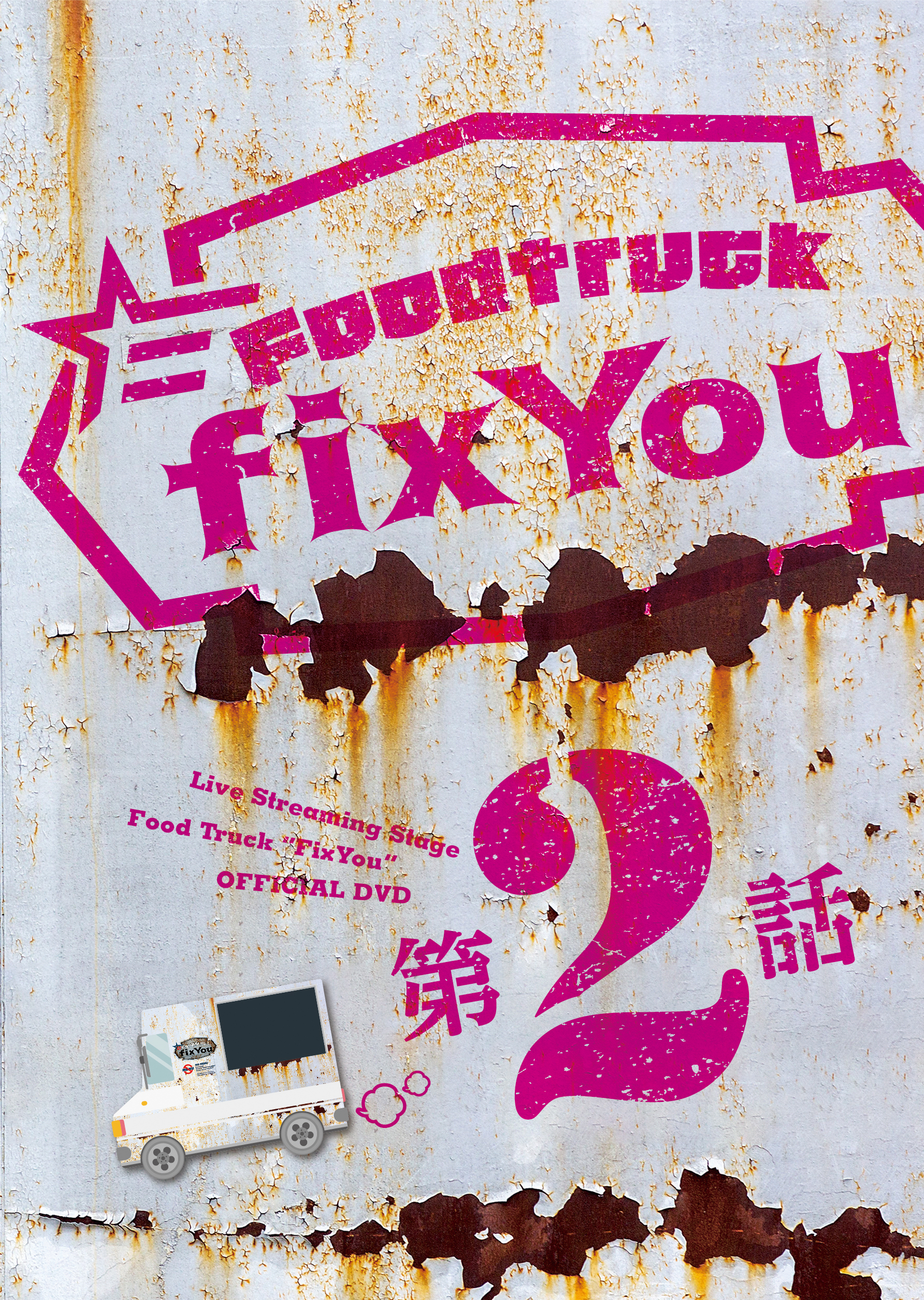DVD『NDP TV Foodtruck「FixYou」第2話』