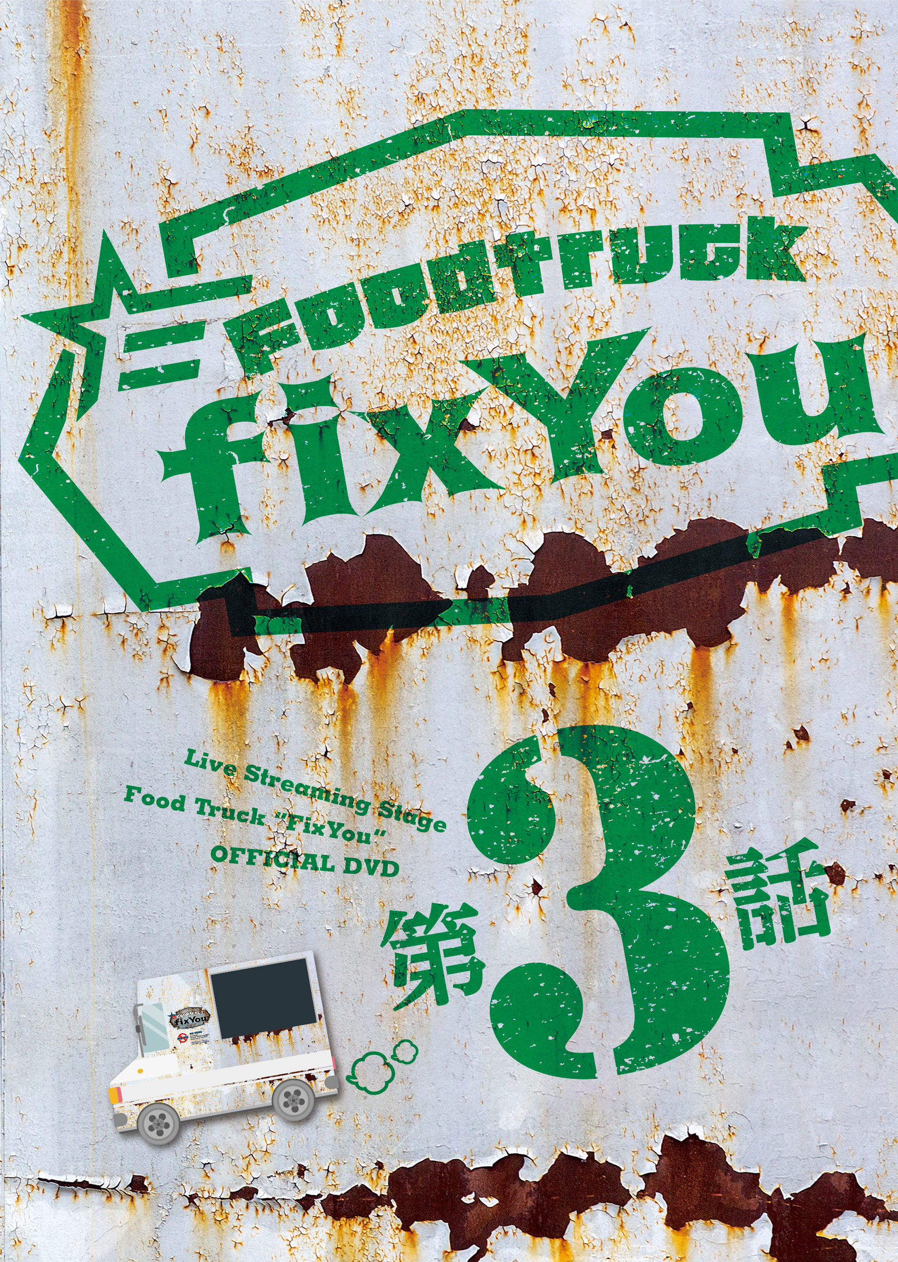 DVD『NDP TV Foodtruck「FixYou」第3話』
